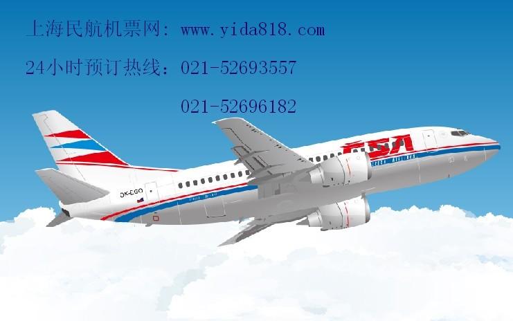 供应上海至北京特价机票上海至北京打折机票上海至北京机票