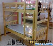 供应北京实木上下床实木子母床实木双人