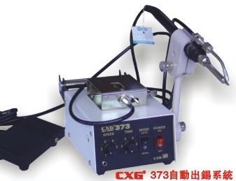 供应自动出锡机CXG-373