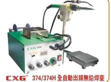 供应脚踏式自动焊锡机