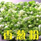 供应香葱粉青岛美辰食品公司专业供应香葱粉