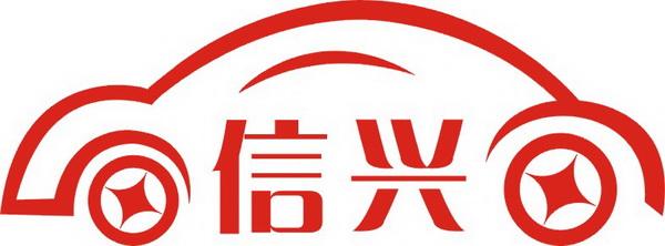 广州市信兴汽车配件有限公司