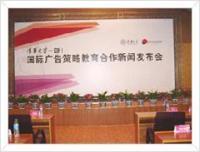 供应深圳会议策划