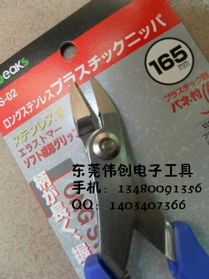 供应长柄不锈钢电子专用钳LS-02