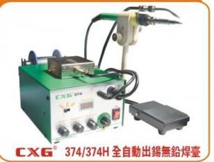 全自动焊接系统图片