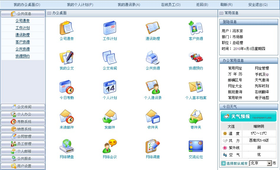 进销存管理系统图片