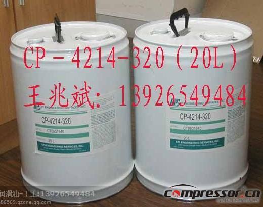 供应压缩机冷冻油cp-4214-320 压缩机油