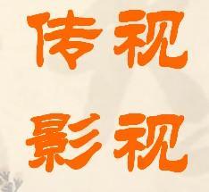 传视影视_办公环境_办公环境供货商_苏州传视影视办公