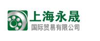 上海永晟国际贸易有限公司(内贸部)