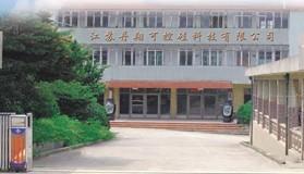 江苏丹翔可控硅科技有限公司