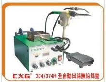 供应全自动焊接机 CXG-374 CXG-374H全自动焊接系统