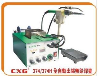 供应374自动焊接机CXG-374