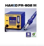 供应日本白光802热风台HAKKO FR-802ESD