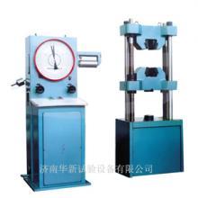 供应液压试验机,液压万能试验机,拉力试验机