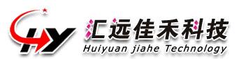 深圳市汇远佳禾科技有限公司