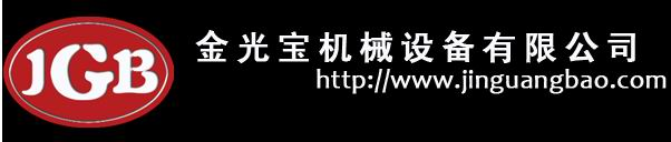 南宁金光宝机械设备有限公司
