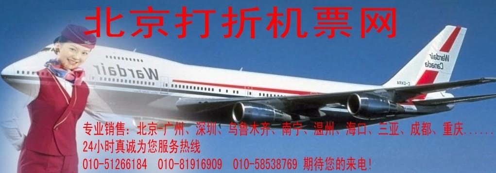 北京到银川机票查询·北京到银川特价机票
