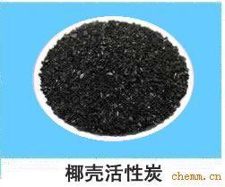 供应山东椰壳活性炭求购椰壳活性炭的最佳选择蓝宇活性炭厂供应批发
