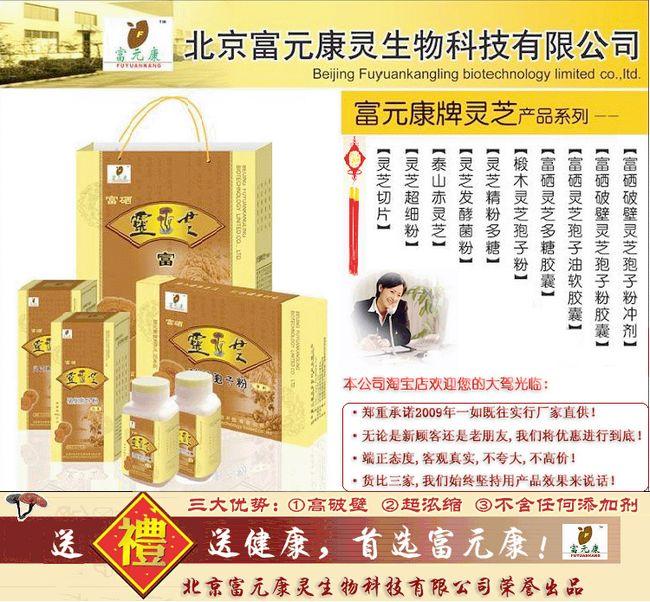 北京益康灵芝虫草销售中心