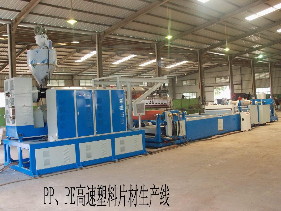 PP高速塑料片材机