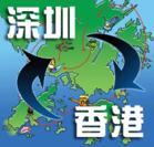 深圳出口人造皮革到香港物流包税运图片