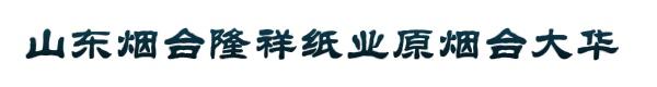 山东烟台隆祥纸业原烟台大华