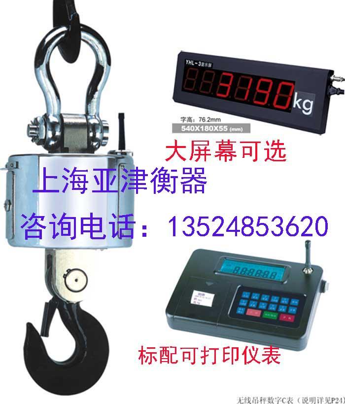 供应40T无线吊秤-上海无线吊钩秤