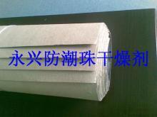 集装箱吸潮纸