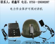 供应彩色双功电力作业保护可视对讲机