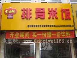 供应特色快餐煲饭堂餐饮界占领一席之地批发