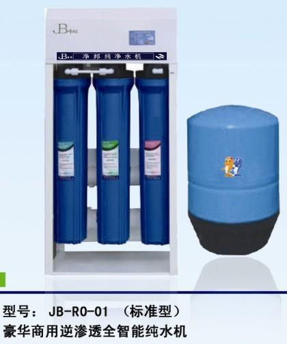 供应批发采购家用纯水机净水器净邦批发