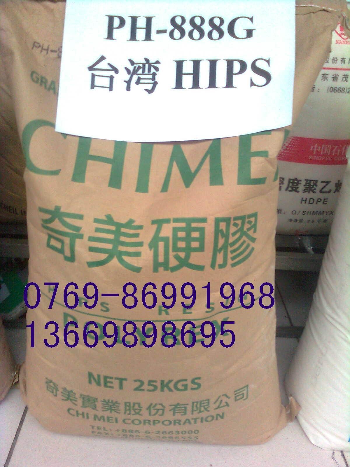 HIPS塑料镇江奇美PH-88图片/HIPS塑料镇江奇美PH-88样板图