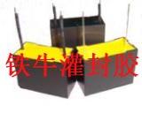 供应广东聚氨酯灌封胶