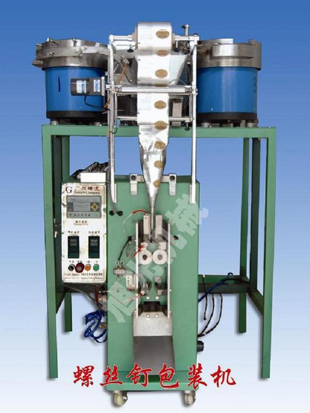 供应混合规格螺丝自动包装机,包装机器13480206889