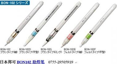 102助焊笔图片/102助焊笔样板图 (1)