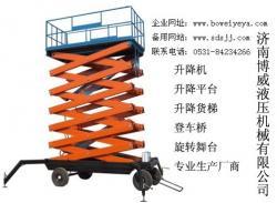 供應固定式移動式升降機