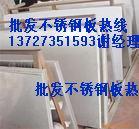供应201、304不锈钢板、防滑板、网孔板