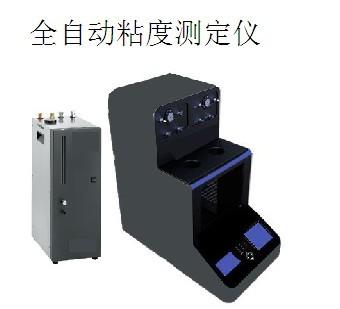 供应全自动粘度测定仪供应