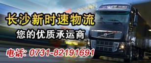 长沙到重庆冷藏保温运输物流运价图片