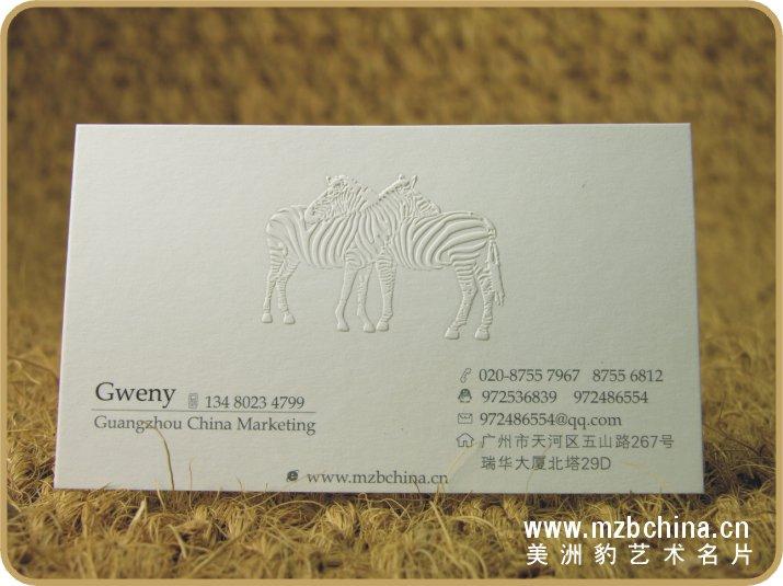 广州众驰名片设计有限公司生产供应高档名片32