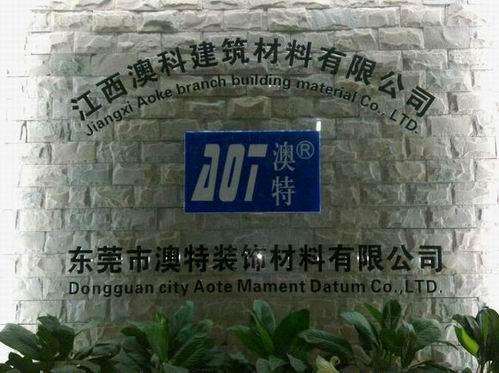 广东省东莞市澳特装饰材料有限公司