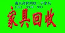 供应南京旧家具回收南京办公家具回收