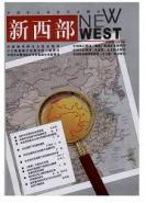 新西部下半月理论版杂志图片