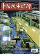 中国城市经济杂志图片