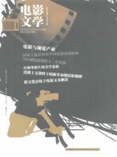 供应电影文学半月刊杂志