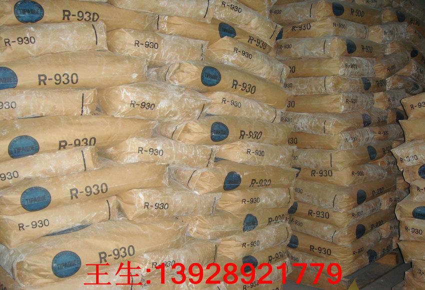 供应R-930钛白粉