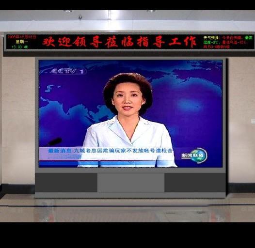 led大屏幕电视机生产厂家报价