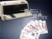 专业税控发票打印机LQ-635K图片