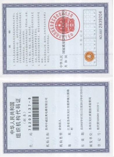 组织机构代码证生产供应商:苏州中威法奥电梯有限