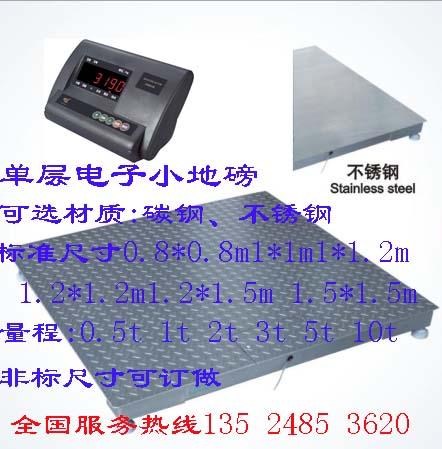 供应5T地磅秤价格-20年生产经验